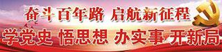 【���(lan)】�^(fen)斗百年路(lu) �⒑叫抡鞒� �W�h(dang)史 悟思想 �k事(shi)�� �_(kai)新局