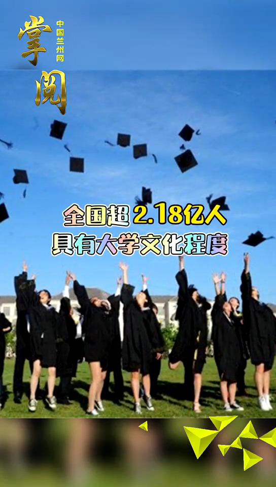 全国超2.18亿人具有大学文化程度