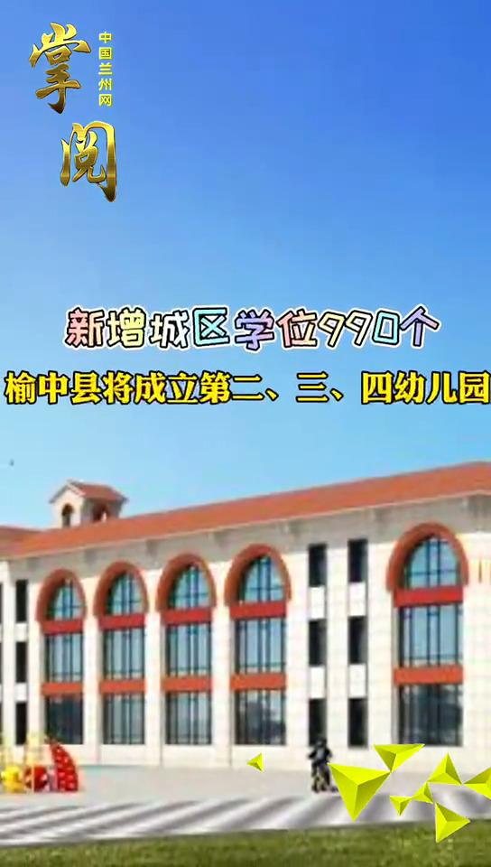 新增城区学位990个!榆中县成立第二、三、四幼儿园