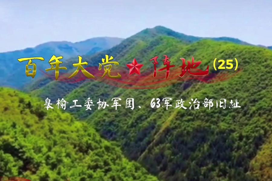 【百年大党・阵地(25)】皋榆工委协军团、63军政治部旧址