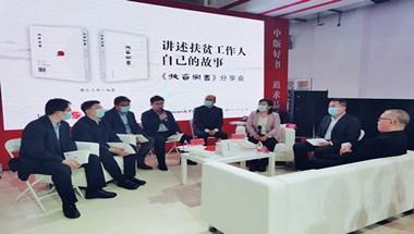 从脱贫攻坚到乡村振兴 《扶贫家书》作者分享会在京举行