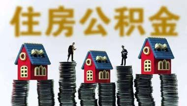 广东住房公积金一季度实际缴存金额增25.39%