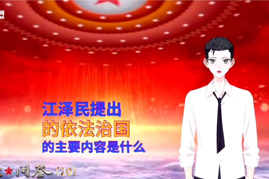 """【百年大党・问答(20)】江泽民提出的""""依法治国""""的主要内容是什么"""