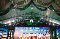第十九届哈尔滨国际啤酒节开幕