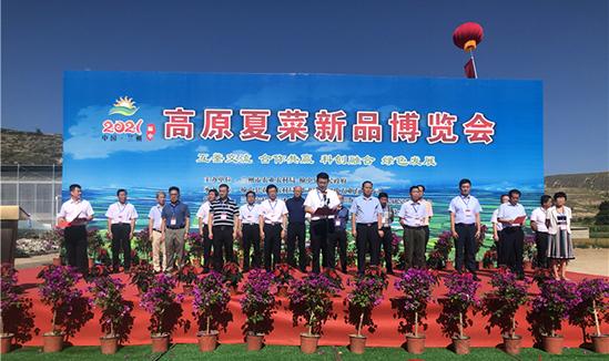 2021中国・兰州(榆中)高原夏菜新品博览会开幕