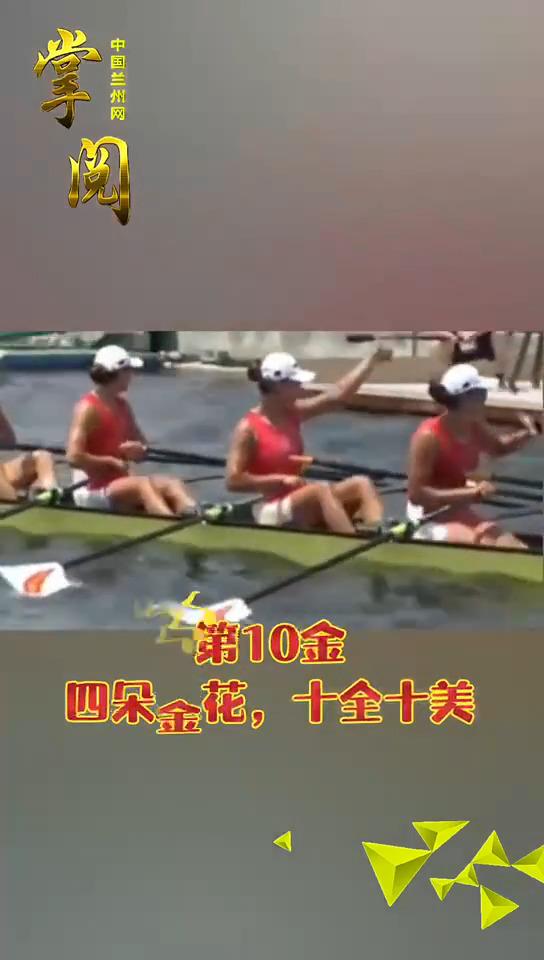 第10金来啦!赛艇女子四人双桨中国组合创造新的世界最好成绩