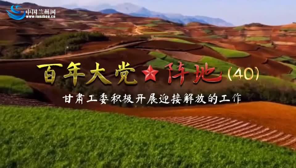 【jing)倌甏�dang)?�地(40)】甘�C工委�e�O(ji)�_(kai)展(zhan)迎接解(jie)放(fang)的工作
