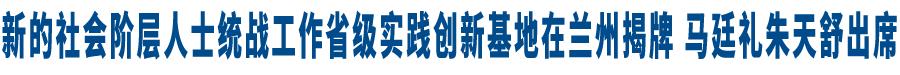 新的社��(hui)�A(jie)��(ceng)人士ke)痴焦gong)作省����`(jian)��新基地在�mjia)zhou)揭牌