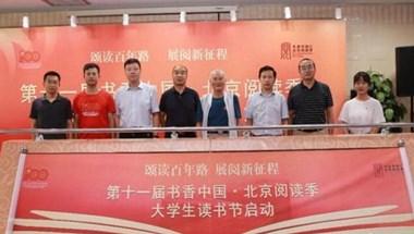 北京阅读季举办大学生读书节 打造书香校园