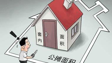 买房包括公摊面积合不合理