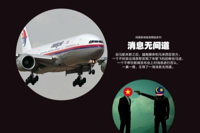 张柏芝 马航/飞机失踪50年后降落,印尼飞机失联,马航失联飞机机长女儿路...