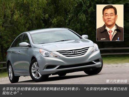 北京现代将推首款mpv车型 竞争大众途安 高清图片