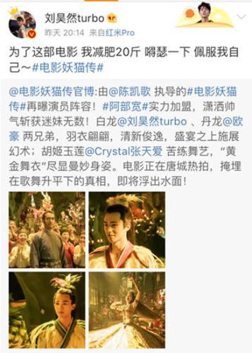 据悉,刘昊然在《妖猫传》饰演的是名为白龙且擅长施展幻术的白鹤少年