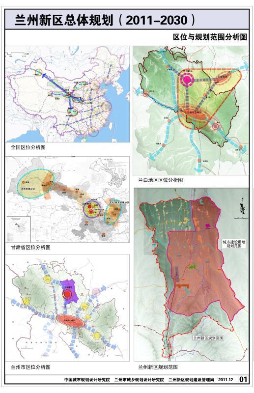 兰州新区规划图
