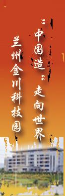 金川科技园笔刷